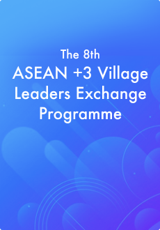 The 8th ASEAN+3 Village Leaders Exchange Programme