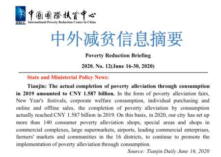 Poverty Reduction Briefing 2020. No. 12